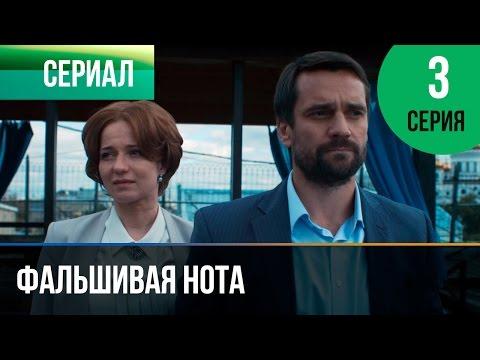 Фальшивая нота 3 серия - Мелодрама | Фильмы и сериалы - Русские мелодрамы