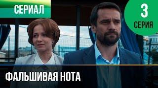 ▶️ Фальшивая нота 3 серия - Мелодрама | Смотреть фильмы и сериалы - Русские мелодрамы