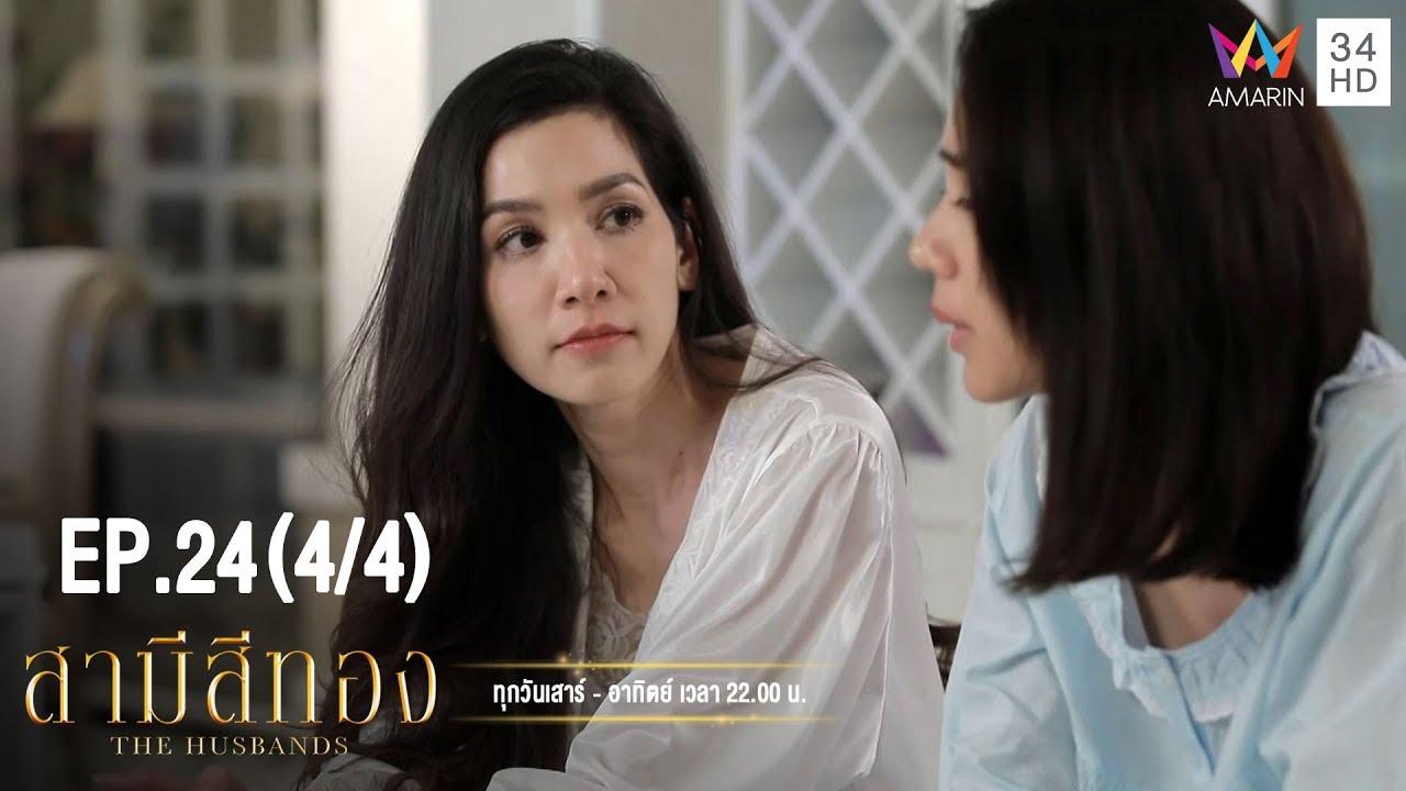 Download สามีสีทอง | EP.24 (4/4) | 29 ก.ย.62 | Amarin TVHD34