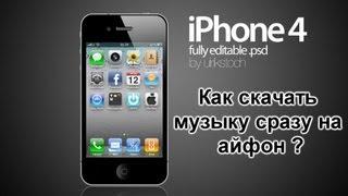 Как скачать музыку сразу на айфон ?(, 2013-01-26T12:49:31.000Z)