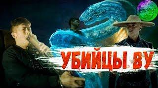 Обзор сериала Убийцы Ву