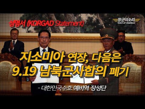 [성명서] 이제는 9.19 남북군사합의 폐기해야할 때 - 김형철 장군