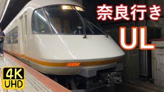 近鉄21000系アーバンライナー 大阪難波駅を発車