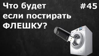 Что будет, если постирать флешку?(Бонусное видео, в котором вы узнаете, что будет с флешкой после тщательной стирки в стиральной машине., 2015-01-08T22:18:49.000Z)