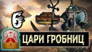 Цари Гробниц прохождение Total War Warhammer 2 за Хатепа - #6