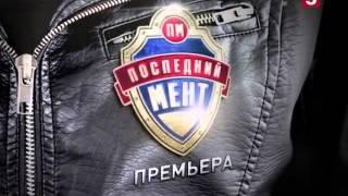 """Гоша Куценко """"Последний мент"""""""