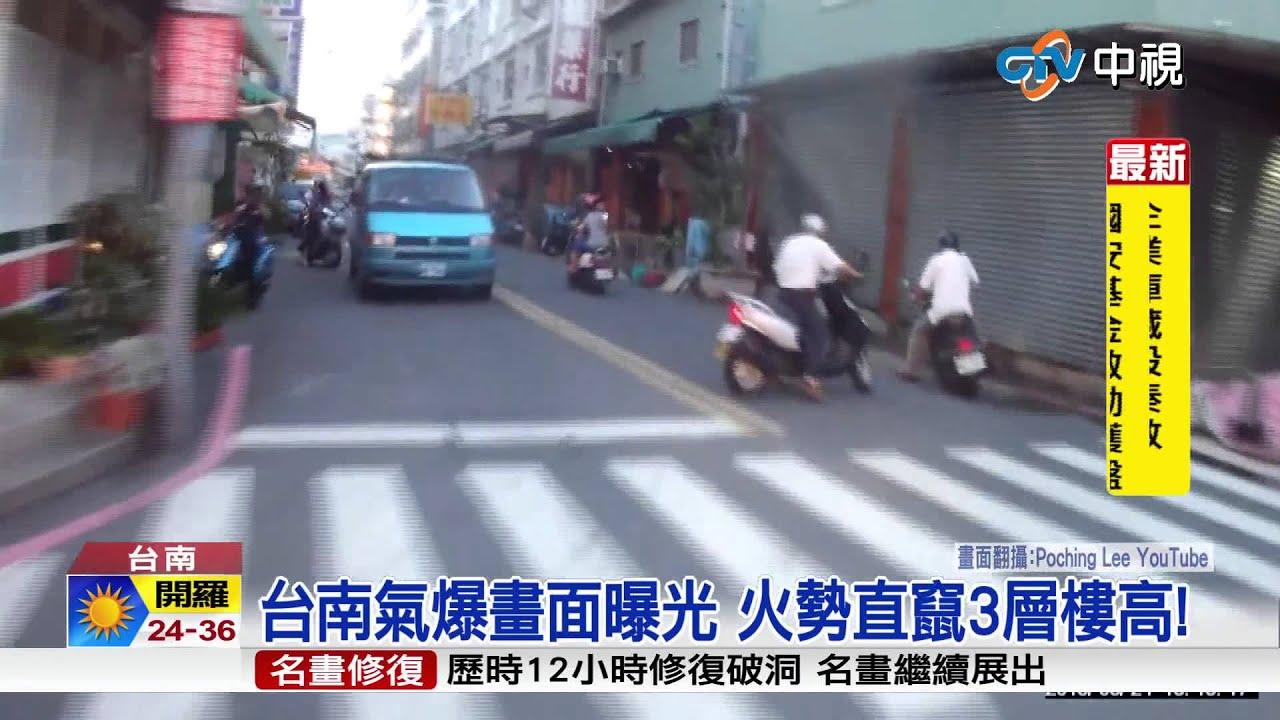 【中視新聞】臺南氣爆畫面曝光 火勢直竄3層樓高! 20150825 - YouTube