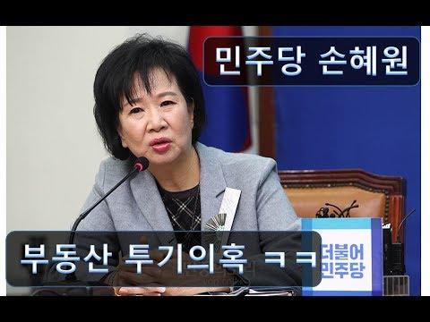 속보 손혜원 민주당 의원 부동산 투기의혹 네이버 실시간 검색어 ㅋㅋ