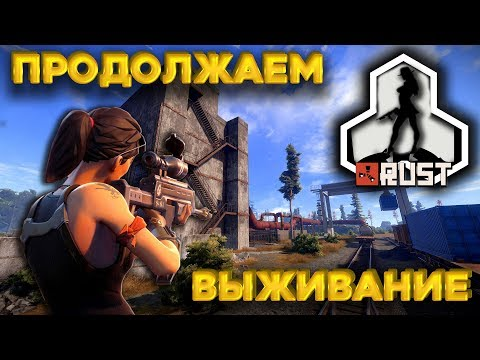 СТРИМ.Rust.ПРОДОЛЖАЕМ.The girl in the game. Stream thumbnail