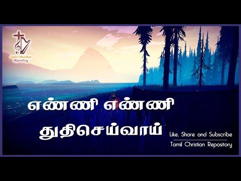 Download எண்ணி எண்ணி துதிசெய்வாய் - Enni Enni Thuthi Seivai  | Tamil Christian Keerthanai Songs