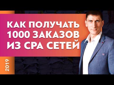 Как получать ТЫСЯЧИ заказов из CPA сетей | Товарный бизнес | Александр Федяев