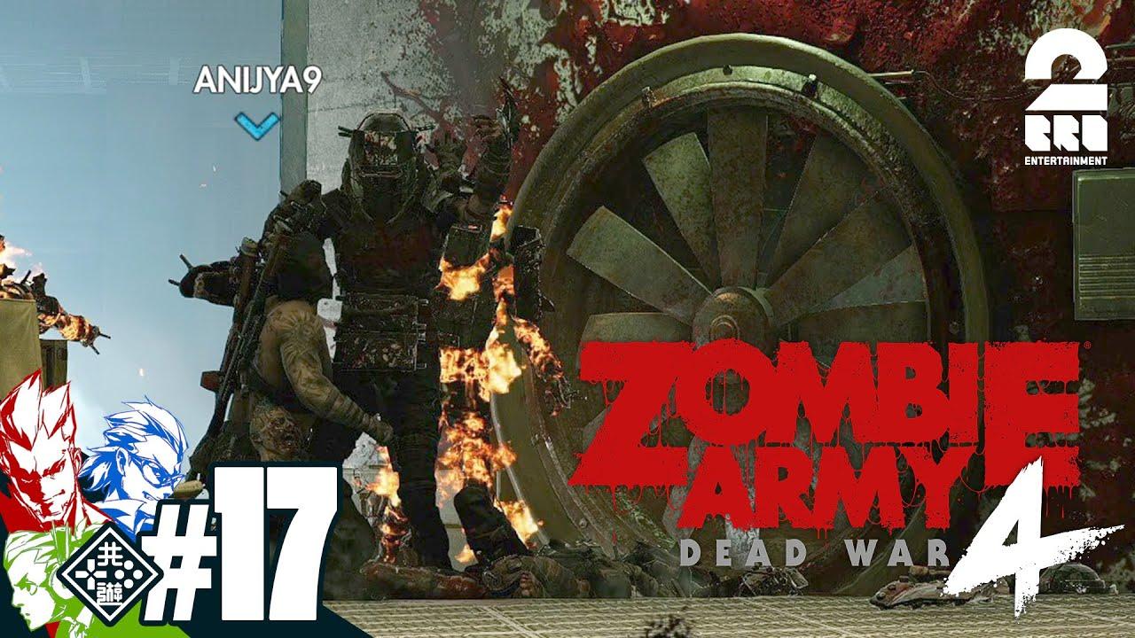 #17【恐怖のプロペラ再び】弟者,兄者,おついちの「Zombie Army 4: Dead War」【2BRO.】