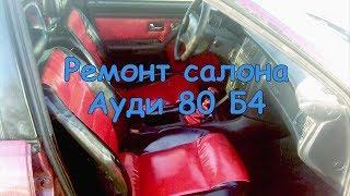 видео Ремонт Ауди 80 : Снятие фар Audi 80