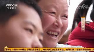 《攻坚日记》 20200620 宝园的梦(2)|CCTV农业