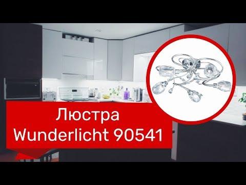 Люстра WUNDERLICHT 90541 (WUNDERLICHT YW8861-C5) обзор