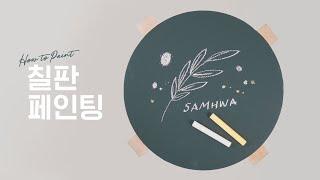 EP.08 칠판 페인팅…