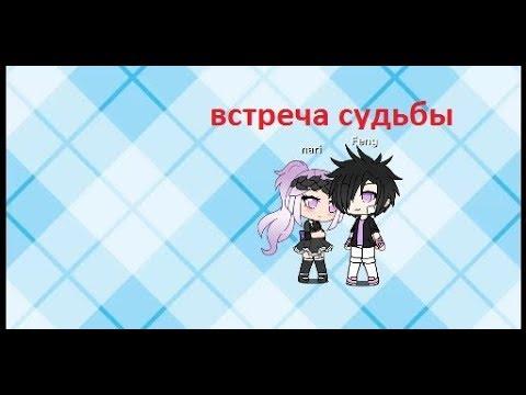 фильм встреча судьбы/1серия /ч.о