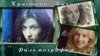 Кристина Казинская. Фильмография.