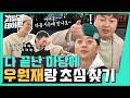 AOMG 막내 등판! 랩네임 소 우(牛) 우원재 [이용진, 이진호의 괴릴라 데이트] EP.32 - YouTube