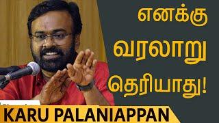 பறம்பின் அரசியல் - கரு.பழனியப்பன் | சு. வெங்கடேசன் - வேள்பாரி | Karu Palaniappan speech