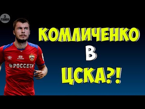 Николай Комличенко близок к переходу в ЦСКА Москва / Новости футбола сегодня