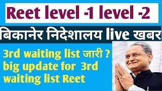 reet level -1 level -2 बिकानेर निदेशालय 3rd waiting list जारी