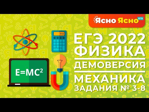 ЕГЭ по физике 2022 | Решение задач по механике | Ясно Ясно ЕГЭ