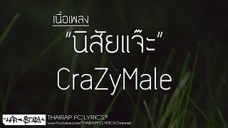 นิสัยแจ๊ะ - CraZyMale FT. 33OZ (เนื้อเพลง)