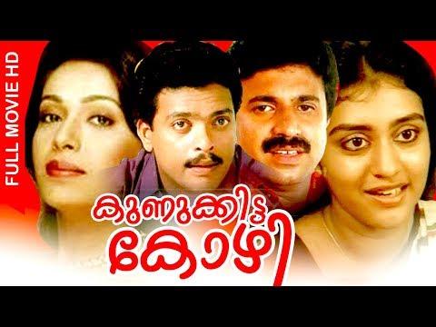 Malayalam Super Hit Movie | Kunukitta Kozhi | Comedy Thriller Movie | Ft.Jagadeesh, Parvathy