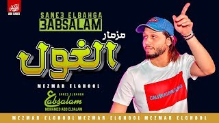 مزمار الغول الجديد 2019 | عبسلام العالمي | هيكسر سماعات مصر