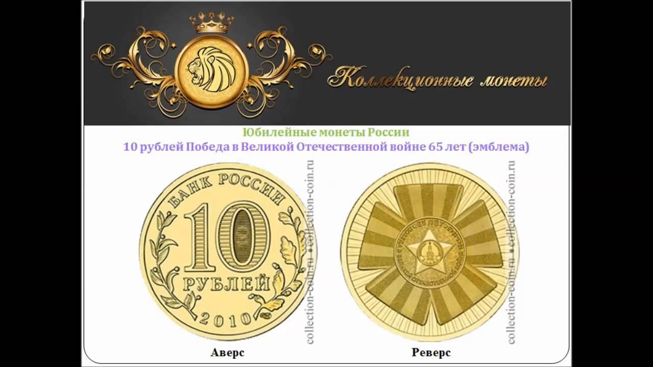 Монета 65 лет победы монеты ссср 1961 1991 фото