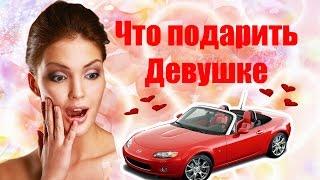 Что подарить девушке? Выбор идеального подарка(Что подарить девушке на 8 марта, день святого валентина, день рождения или в другой праздник или Как выбрать..., 2016-02-24T10:10:54.000Z)