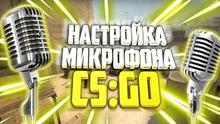 НАСТРОЙКА МИКРОФОНА CS:GO | НАСТРОЙКА ЗВУКА В КС ГО