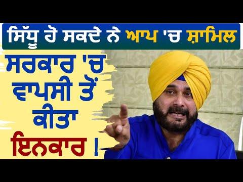 Navjot Sidhu हो सकते है AAP में शामिल, सरकार में वापिसी से किया इंकार !