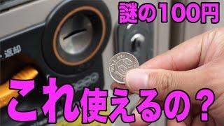 自販機で謎の100円使ったら予想外のこと起きた