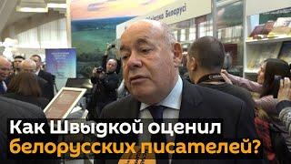Михаил Швыдкой о белорусской литературе