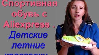 Спортивная обувь с Aliexpress .Детские летние кроссовки .Распаковка и обзор .