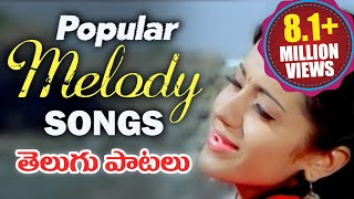 Non stop telugu popular melody songs - video songs jukebox