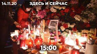 Задержания журналистов в Хабаровске / Акция памяти Романа Бондаренко в Беларуси // Здесь и сейчас
