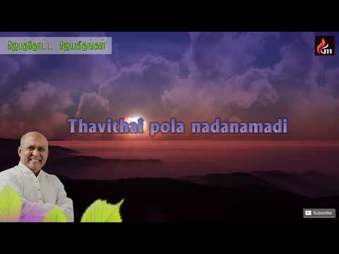 Thaavithai Pola Nadanamadi / Jebathotta Jeyageethangan / Father.S.J.Berchmans