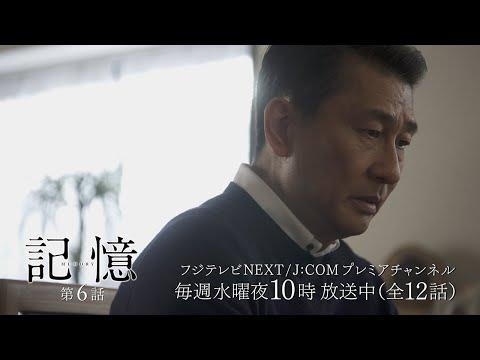 【公式】中井貴一主演ドラマ「記憶」第6話PR