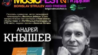 BelgorodMusicFest – 2017: премьеры фестиваля