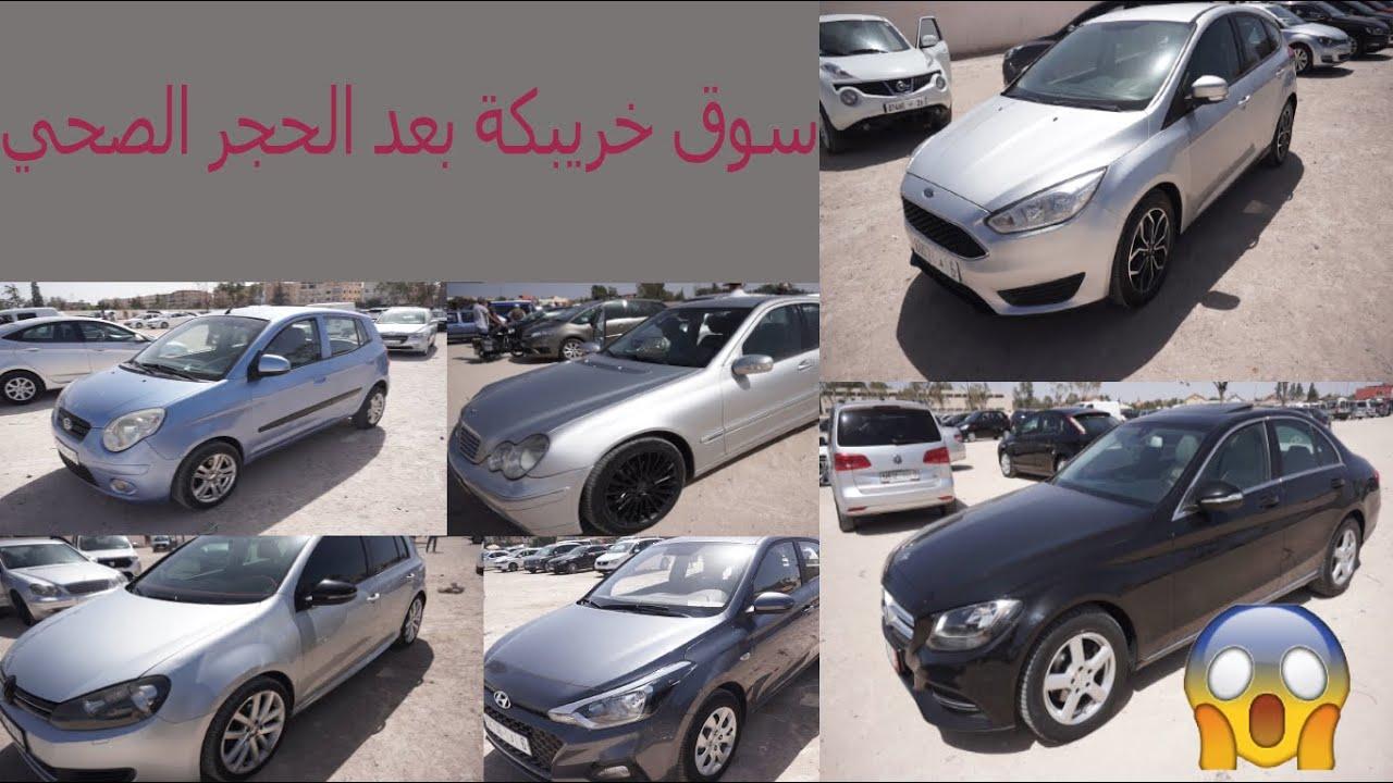 جديد : أسعار السيارات في سوق خريبكة من بعد الحجر الصحي
