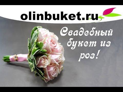 Как сделать свадебный букет своими руками из роз и питтоспорум илан