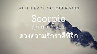 Scorpio ราศีพิจิก ดูดวงความรัก ตุลาคม 2561 x Soul Tarot