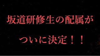 【欅坂46】坂道研修生の配属が決定!!ついにこの時がきたか…