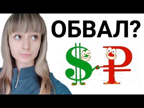 Кто обвалится ДОЛЛАР или РУБЛЬ? Какую валюту купить? Прогноз курс валют доллар рубль сегодня