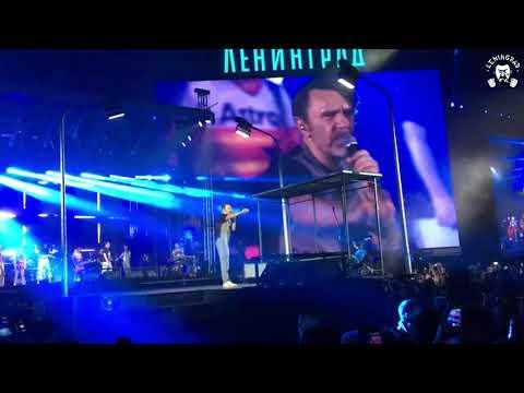 Ленинград — Москва Live (последний концерт Газпром Арена 12.10.2019 Санкт-Петербург)