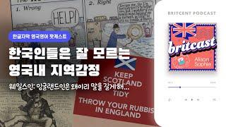 영국인이지만 잉글랜드는 싫다구?   영어 실력도 따라오…