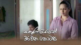 Sakuna Piyapath | Episode 36 - (2021-09-20) | ITN Thumbnail